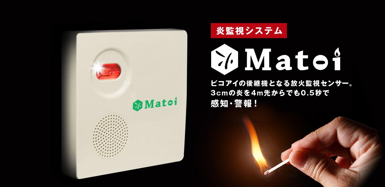 炎センサーMatoi